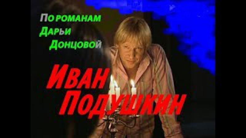 Сериал ПОДУШКИН ,ИНСТИНКТ БАБЫ ЯГИ ,— 1 сезон,серии 11-15 ,женский,иронический дете ...