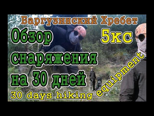 Снаряжение для похода на 30 дней на Байкал 2017 Баргузинский Хребет 5кс 30days Backpacking Gear List