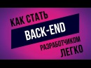 Как стать Back-End разработчиком ► Самый Верный Путь! ► Python или PHP