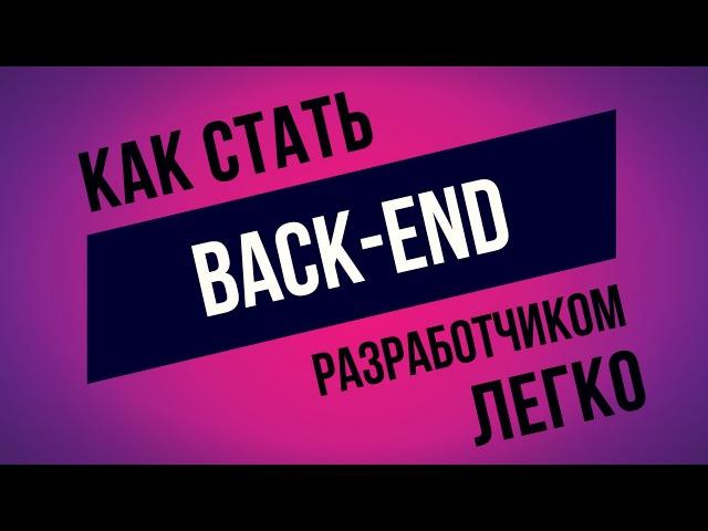 Как стать Back-End разработчиком? ► Самый Верный Путь! ► Python или PHP?