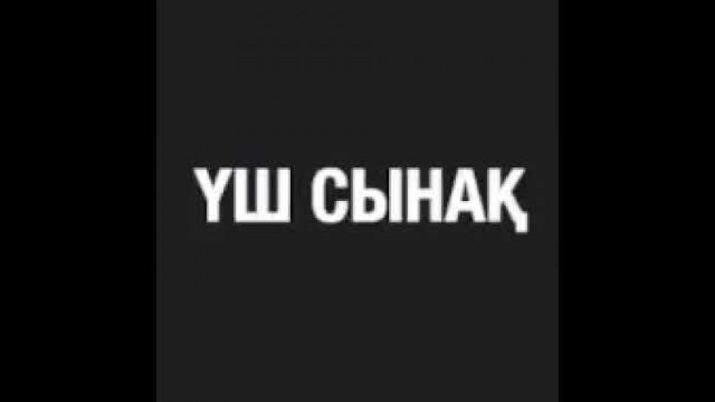 Үш сынақ/Ерлан Ақатаев