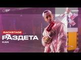 KAN - Раздета (репортаж со съёмок клипа)