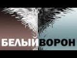 ЭНДШПИЛЬ - БЕЛЫЙ ВОРОН OFFICIAL VIDEO