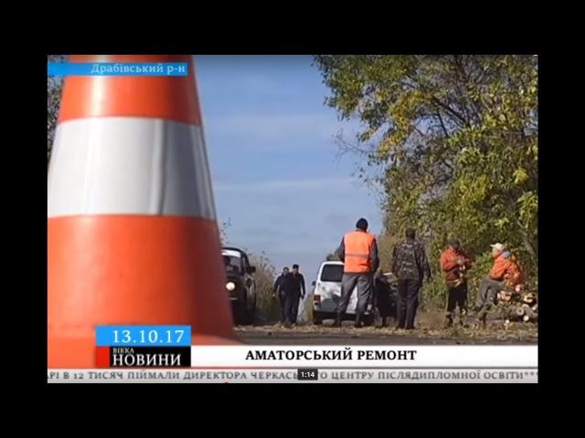 На Драбівщині автомобілісти самостійно взялись за ремонт шляхів
