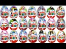 Супер Сюрприз Яйца Киндер Сюрприз Киндер Джой Принцессы Диснея Тачки Свинка Пеп...