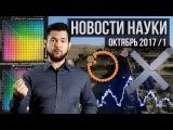 Пирамиды, космос России и США, шизофрения и новые антитела к ВИЧ. Главные новости на QWERTY