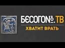 Бесогон ТВ от 28.07.2017