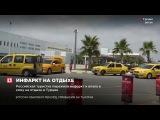 Российская туристка пережила инфаркт и впала в кому на отдыхе в Турции