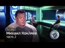 Михаил Кокляев о неспортивном отборе в сборную тяжелоатлетов и хайпе в интернете