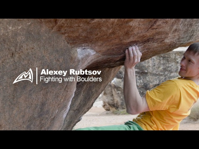 Alexey Rubtsov | Fighting with Boulders