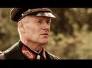 Фрагмент телесериала Братья по ружию речь генерала вермахта при сдаче в плен