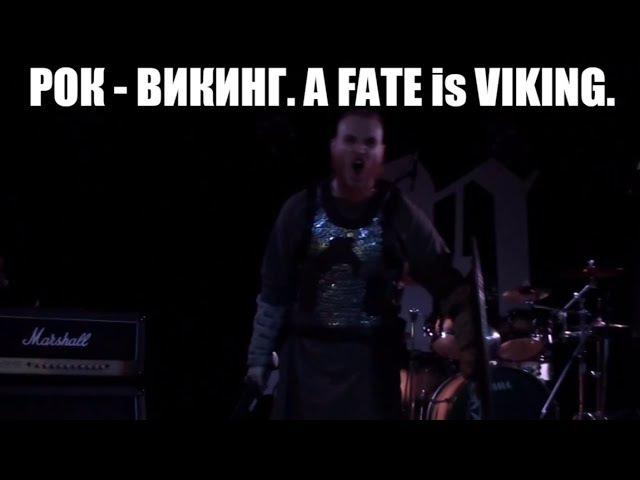 РОК - ВИКИНГ. A FATE is VIKING.