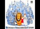Волшебник Изумрудного города аудио сказка Сказки - Сказки для детей - Аудиосказки