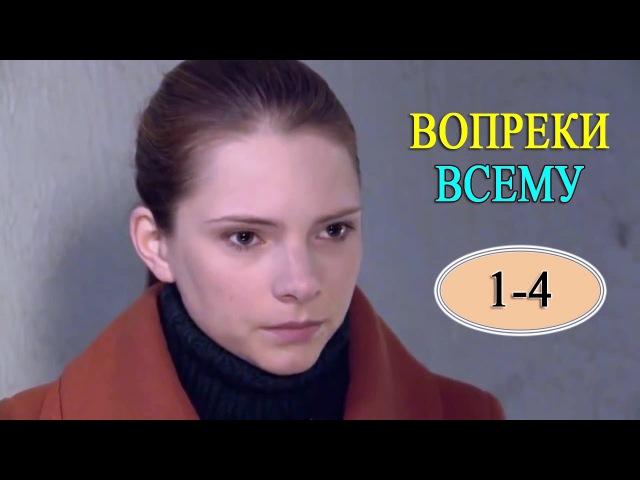 Лучшие видео youtube на сайте main-host.ru Вопреки всему 1,2,3,4 серия Мелодрама