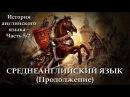 История английского языка - Часть 52 (Middle English - Среднеанглийский язык)