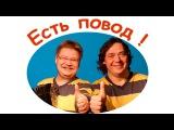 ЕСТЬ ПОВОД ! Выпуск 9 . Николай Бандурин и Олег Михайлов