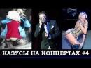 Казусы На Концертах звезд Шоу-Бизнеса 4. Земфира грубит. Киркоров. Брежнева. Дель ...