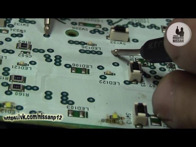 Nissan Primera P12. Инструкция по пайке светодиодов 0806 на пианино