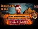 Знамя Войны WARBANNER - Египетский поход Битва на высоте Самхуда