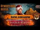 Знамя Войны WARBANNER - Египетский поход Взятие Александрии