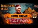 Знамя Войны WARBANNER - Египетский поход Бой при Седимане