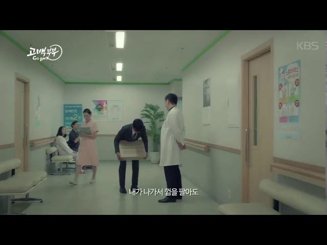고백부부 JANG NARA AND SON HO JUN | TEASER GO BACK COUPLE