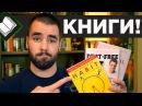 Книги для студентов 3 книги которые должен прочитать каждый