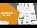 Как создать адаптивный сайт. Обучающий урок для начинающих веб дизайнеров