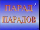 Парад парадов (ОРТ, 08.12.1995) Влад Сташевский