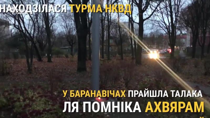 У Баранавічах ушанавалі ахвяраў камуністычных рэпрэсій на месцы былой турмы НКВД