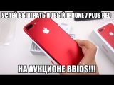 Аукцион BBIDS.RU: IPHONE 7 PLUS RED