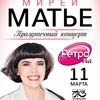 """11 марта - Мирей Матье - БКЗ """"ОКТЯБРЬСКИЙ"""""""