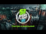 Трансляция S7 Night Flight Show