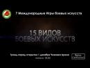 Промо ролик чемпионата Мира по боевым искусствам в Минске