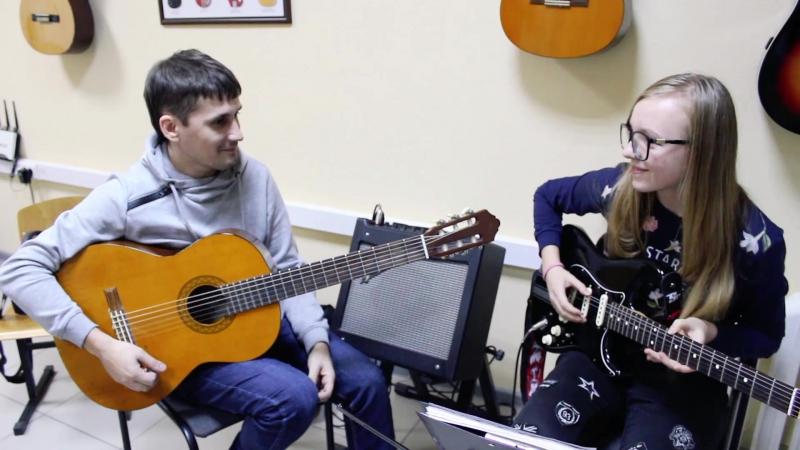 Александр Бабаев и Разгуляева Лиза - уроки гитары. Джазовый стандарт.