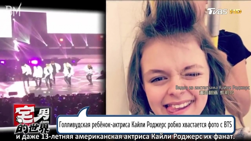 [RUS SUB][19.05.17] TVBS A Geek's World: Donnie Yen's daughter Hollywood Child Actress Kylie Rogers