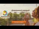 «Домашний» - новые семейные тарифы от Марьино.net
