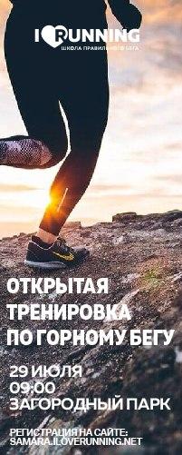 Афиша Самара Открытая тренировка по горному бегу