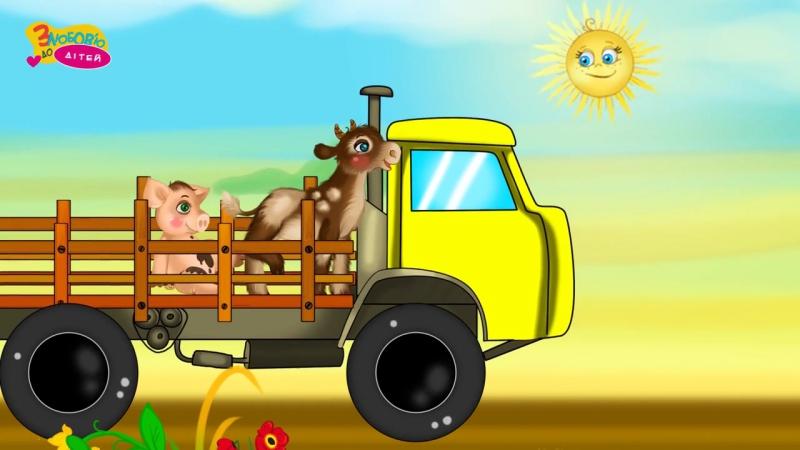 Музичний мультфільм 🚛 Я мандрую по землі. Пісні для дітей українською