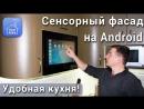 Встраиваемый телевизор для кухни - сенсорный Android телевизор для кухни встроенный в фасад , фасад телевизор, фасад планшет.