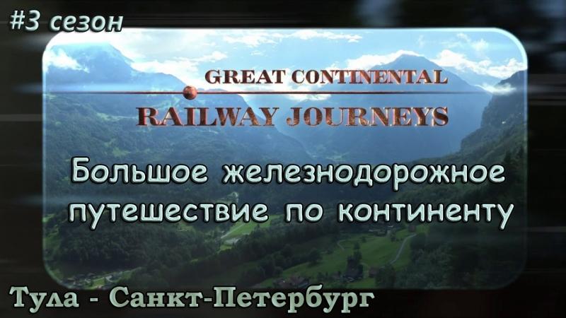 Большое железнодорожное путешествие по континенту / 3 сезон / Тула - Санкт-Петербург