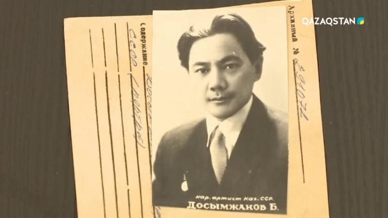 Байғали Досымжановтың «Жарқын бейнесін» көріңіз»!