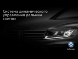 Volkswagen Touareg Wolfsburg Edition_Dynamic Light Assist