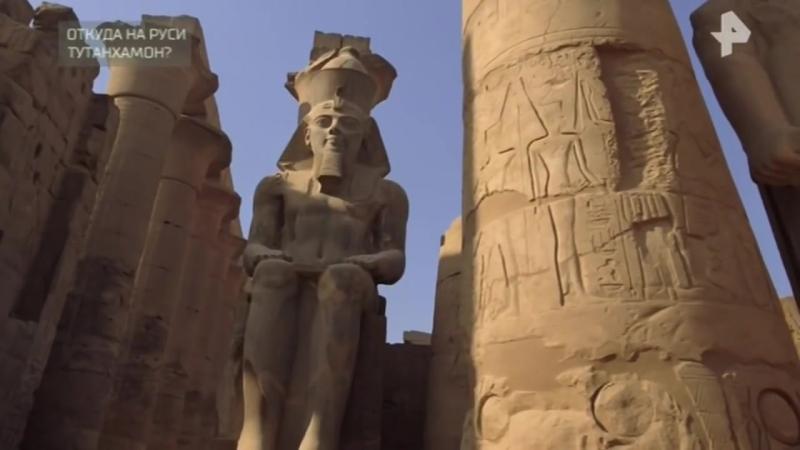 Откуда на Руси Тутанхамон (22.01.2018) Самые шокирующие гипотезы