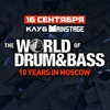 16.09 ► WORLD OF DRUM&BASS: 10 ЛЕТ В МОСКВЕ!