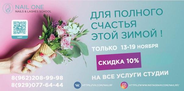 ❄‼Дорогие девушки ‼❄с 13-19 ноября у нас ‼АКЦИЯ (Скидка 10% на все наш