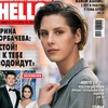 HELLO! Россия