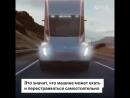 Илон Маск представил первый в мире беспилотный электрогрузовик Tesla Semi Truck