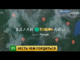 «Вдали от столиц» — масштабный проект Google