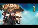 🎮 BioShock Infinite - Что ваш дом дотла спалит ?...)#3🎮
